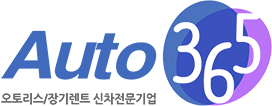 오토365 현대차 기아차 수입차 장기렌트 법인 개인리스 가격 견적